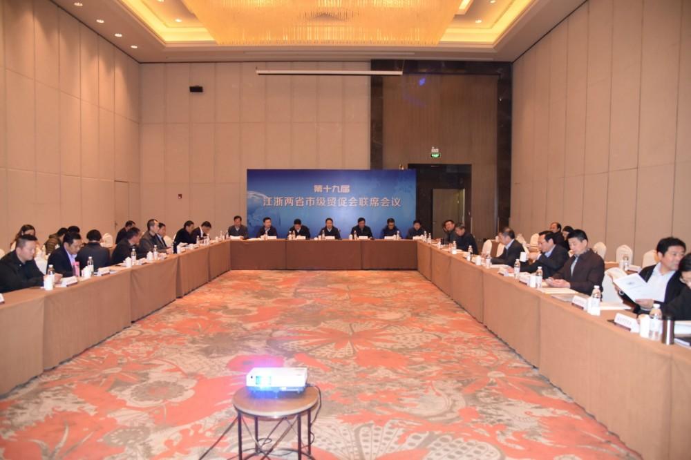 第19届江浙两省市级贸促会联席会议在我市召开