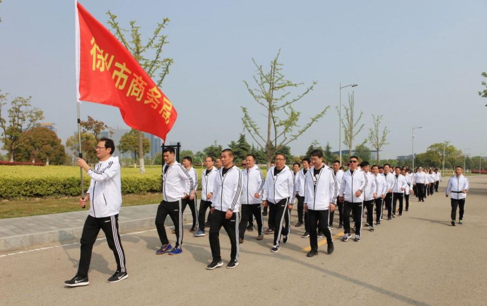 """徐州市商务局、贸促会组织参加""""第三届市级机关环湖走""""活动"""
